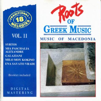 Roots of Greek music MACEDONIA