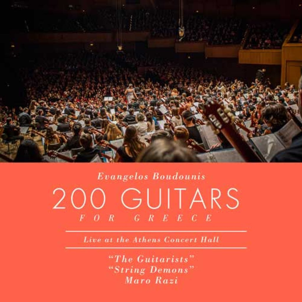 200 guitars for greece web
