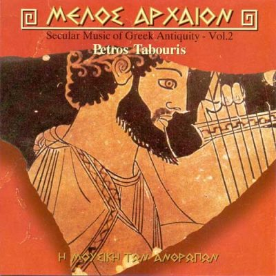 secular-music-of-greek-antiquity-vol