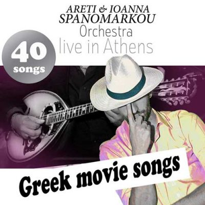 greek-cinema-songs