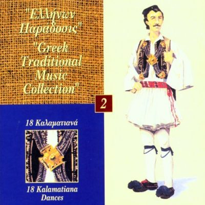 Greek Traditional Music Collection - 18 Kalamatiana Dances ⋆ FM Records
