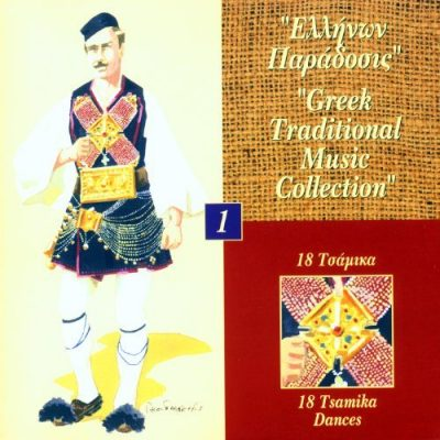 Greek Traditional Musical Collection - 18 Tsamika Dances ⋆ FM Records