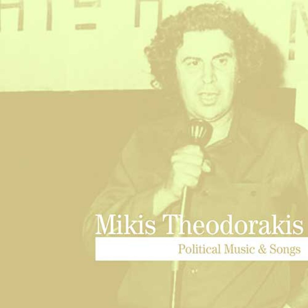 mikis theodorakis political music songs