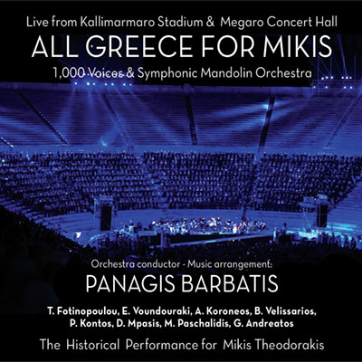 all-greece-for-mikis