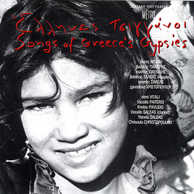 songs-of-greeces-gypsies