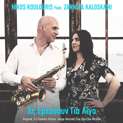 as-erhosoun-single
