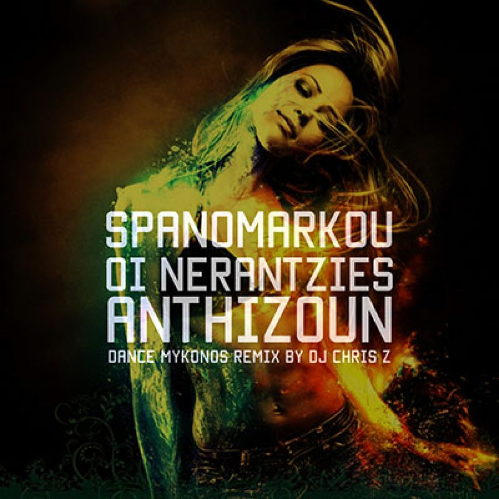 spanomarkou oi nerantzies anthizoun dance mykonos remix by dj chris z 1