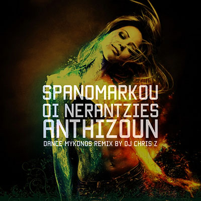 spanomarkou-oi-nerantzies-anthizoun-dance-mykonos-remix-by-dj-chris-z