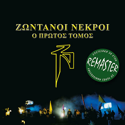 zontanoi-nekroi-_o-protos-tomos_remastered_web-cover