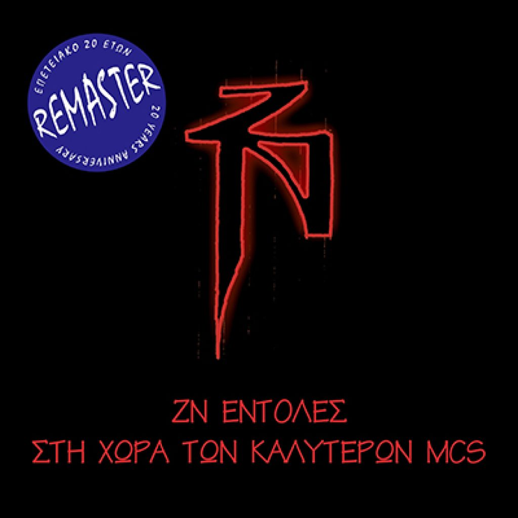 zontanoi nekroi  zn entoles remastered web cover
