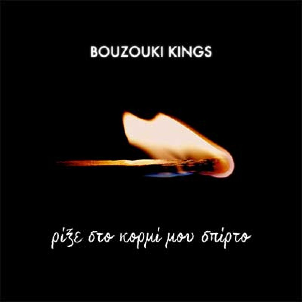 bouzouki kings
