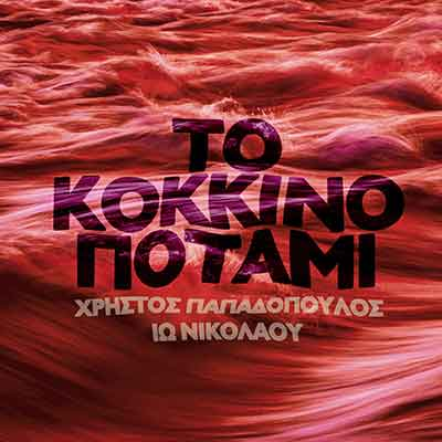 to-kokkino-potami-d