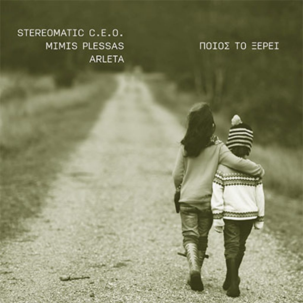 stereomatic c.e.o. feat.