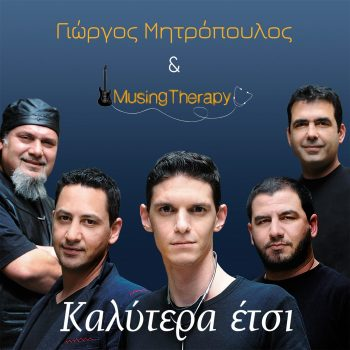 musing-therapy-(COVER-FINAL)