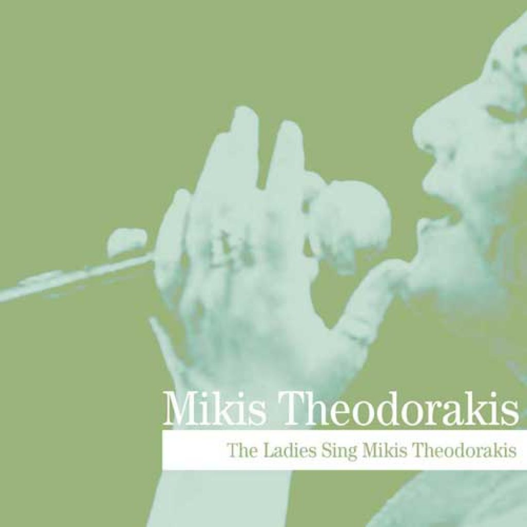 mikis theodorakis the ladies sing mikis theodorakis