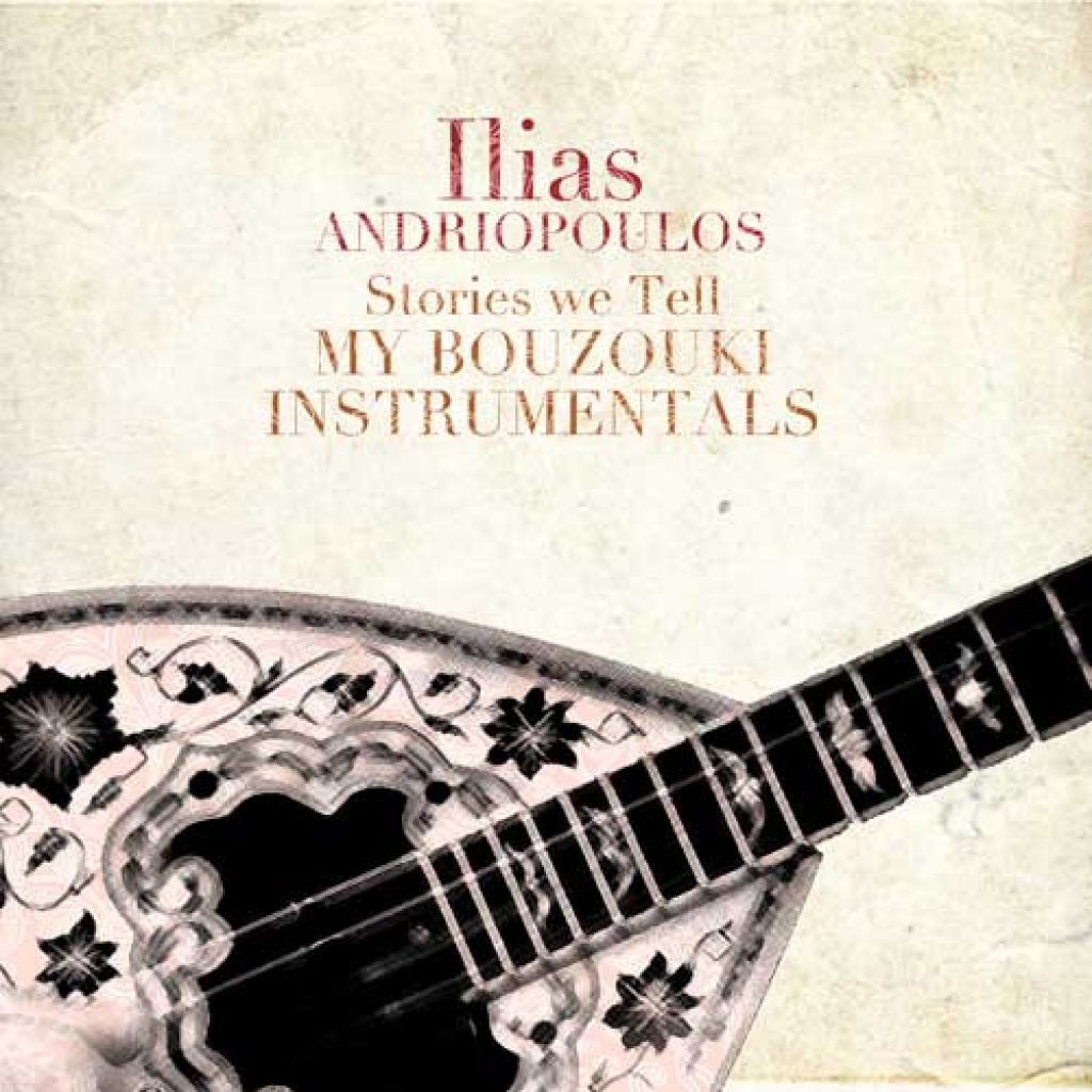 copy of andriopoulos bouzouki