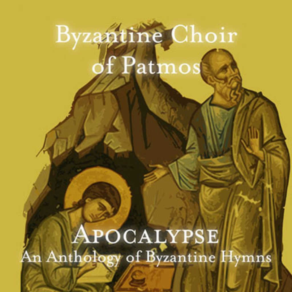 byzantine choir of patmos apocalypse an anthology of byzantine hymns 2 2