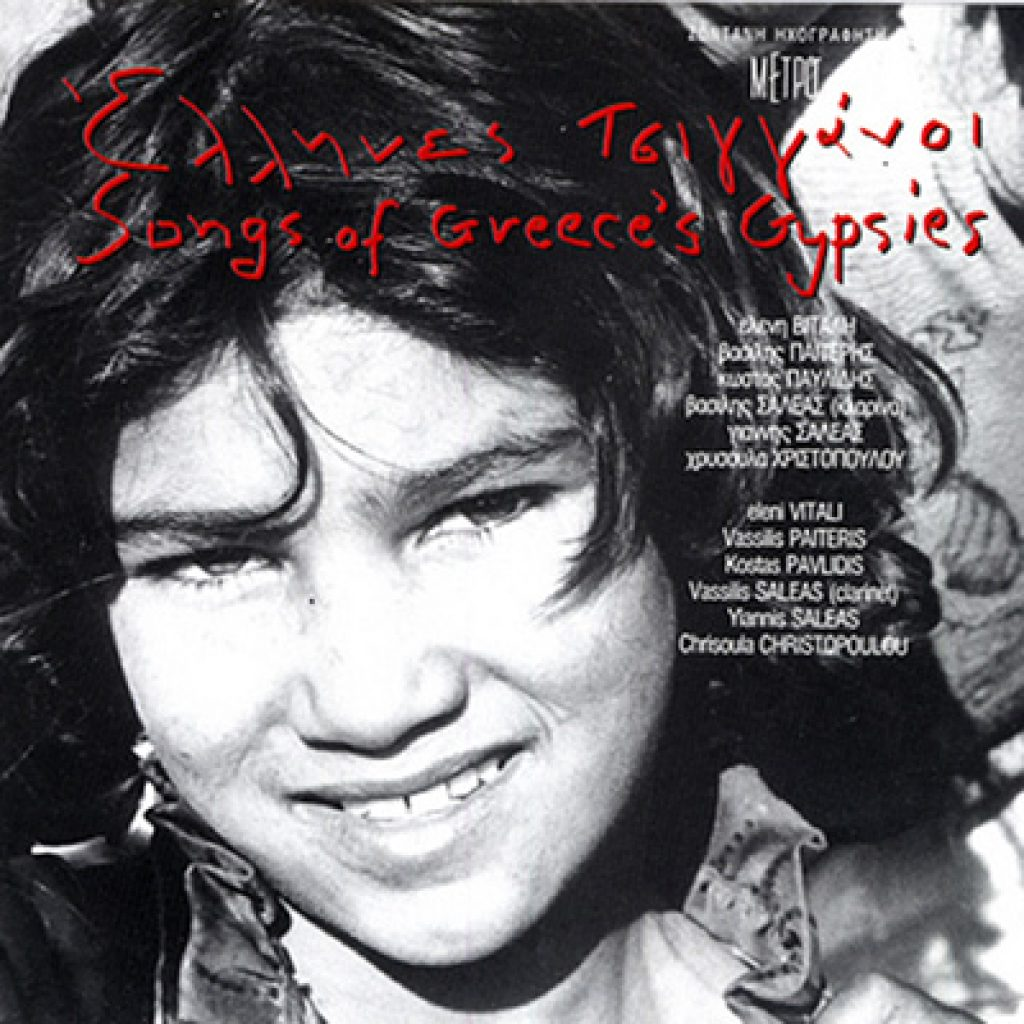 songs of greeces gypsies