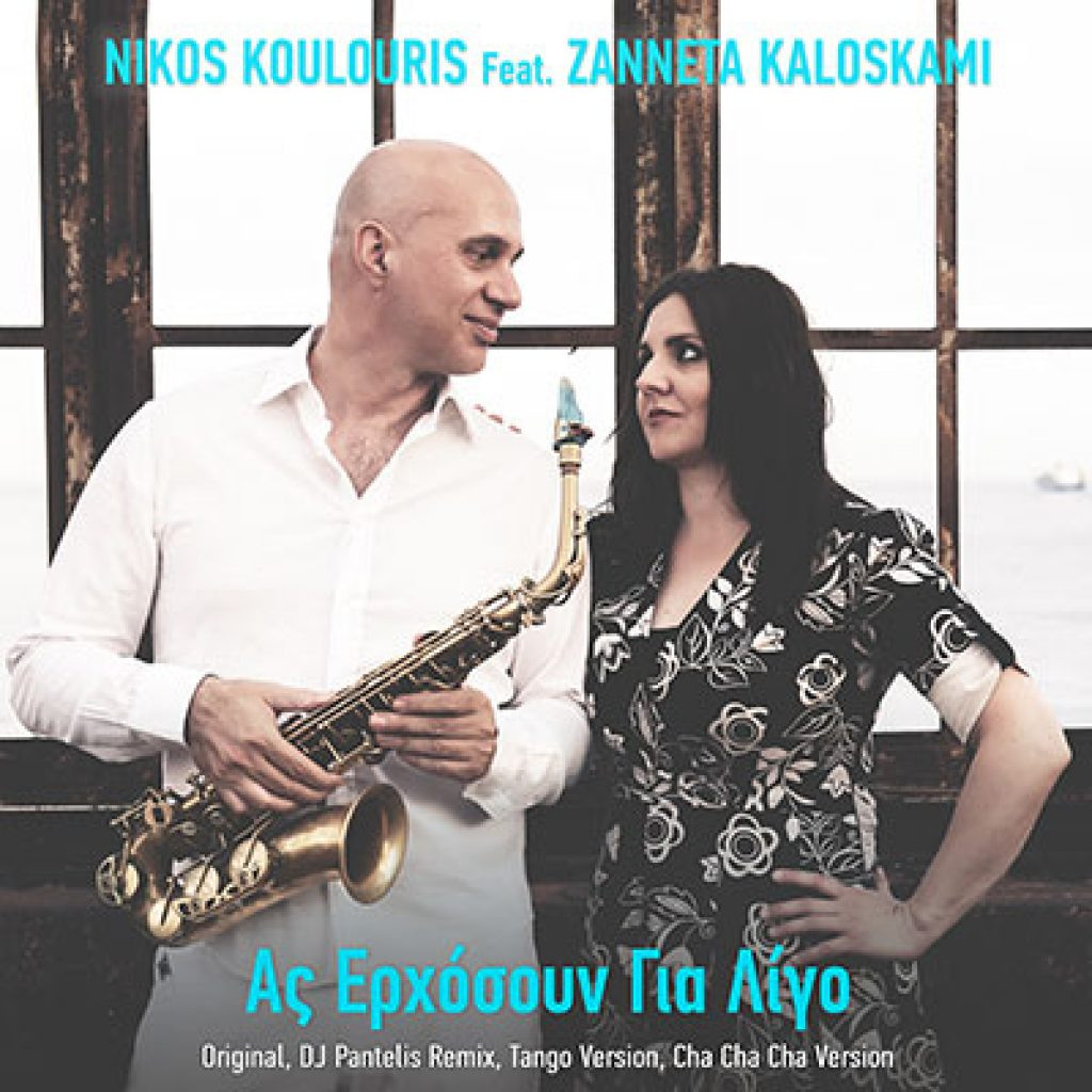 as erhosoun single