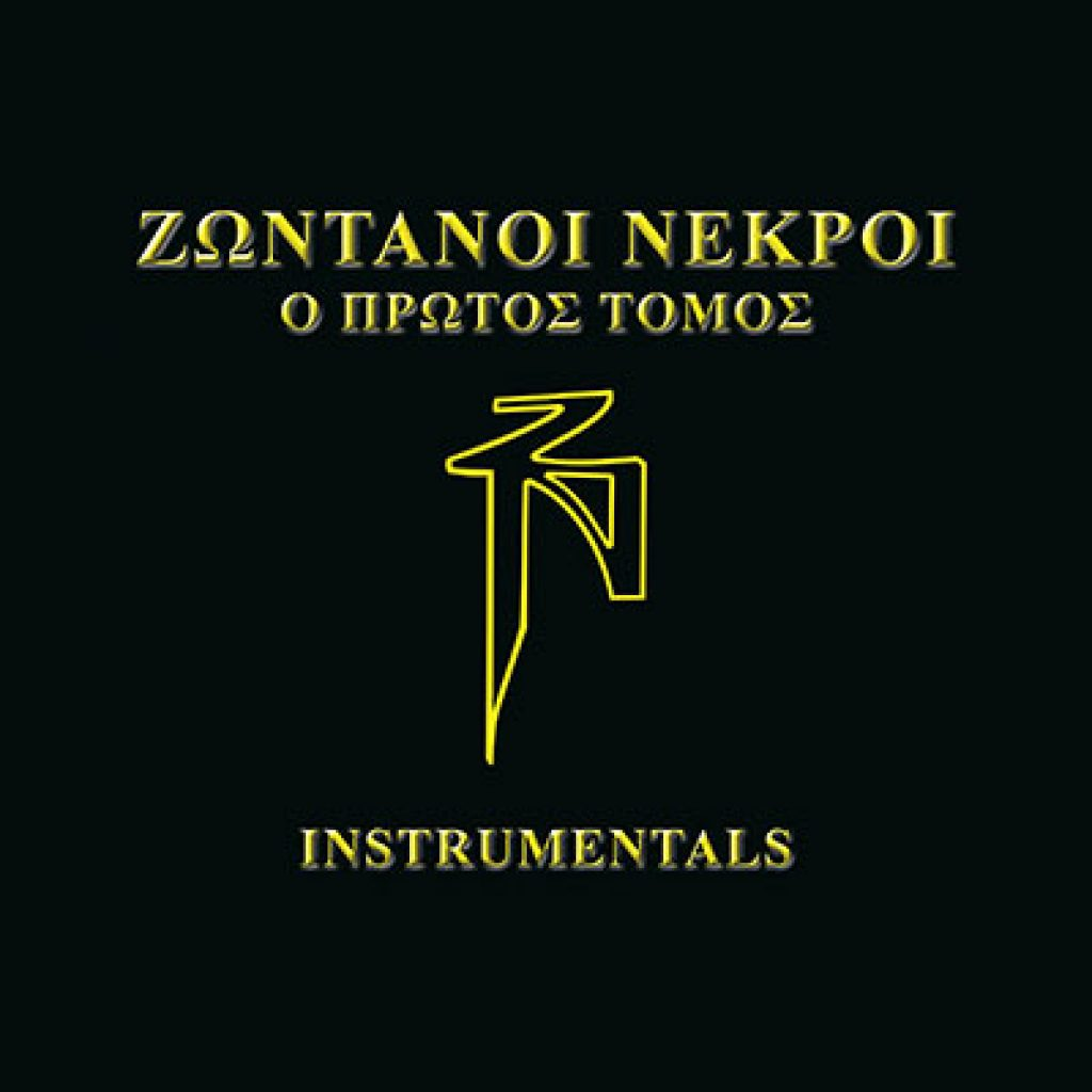 zontanoi nekroi  o protos tomos instrumentals remastered web cover