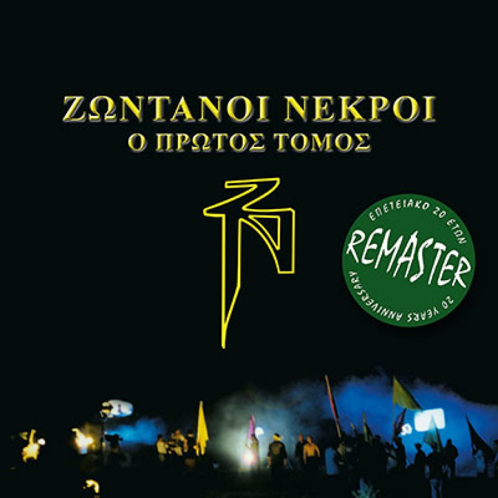 zontanoi nekroi  o protos tomos remastered web cover