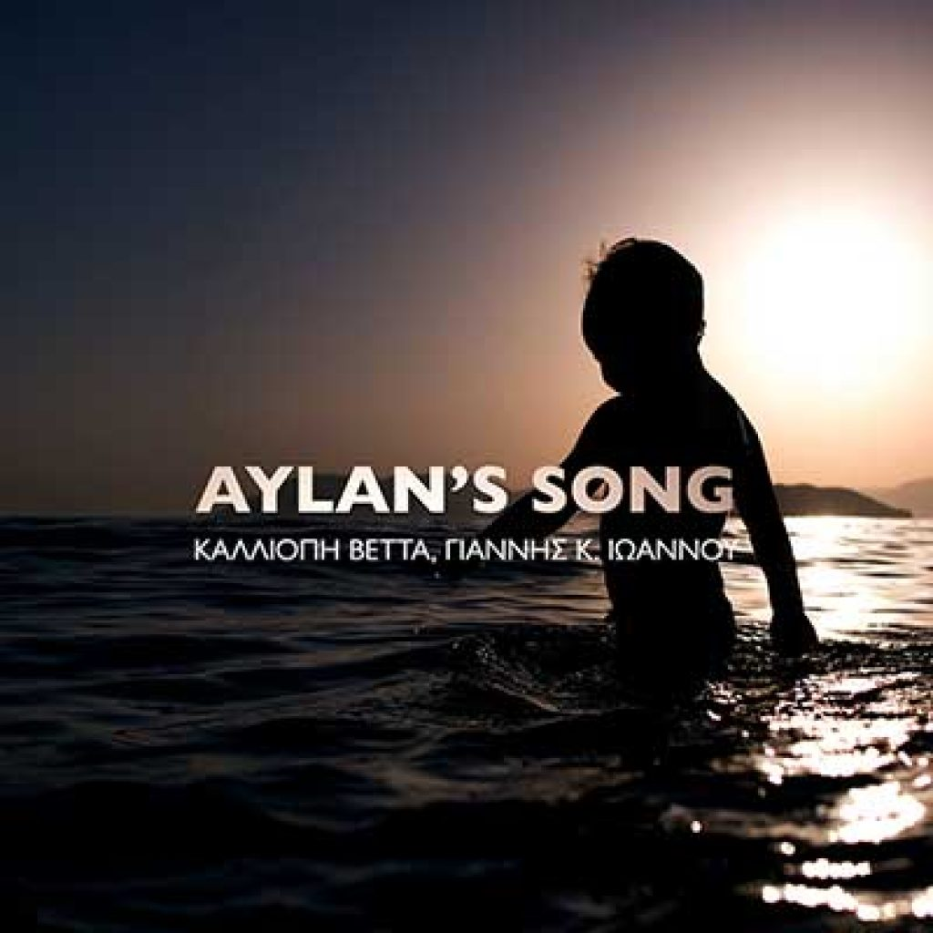 aylans song