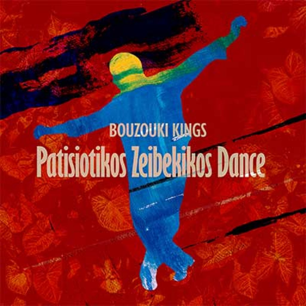 bouzouki kings patisiotikos zeibekikos dance