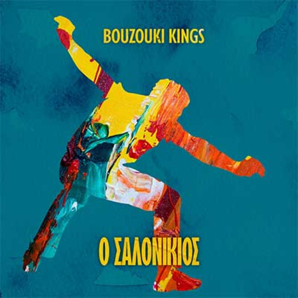 bouzouki kings o salonikios