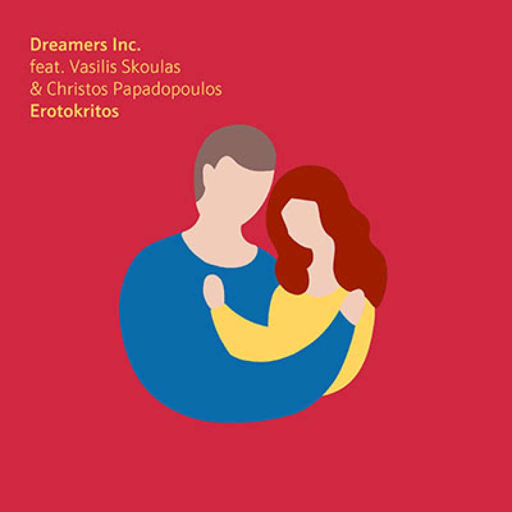 dreamers inc. feat. christos papadopoulos